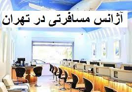 آژانس مسافرتی در تهران