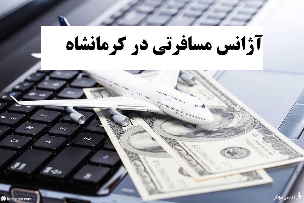 آژانس مسافرتی در کرمانشاه