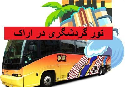 تور گردشگری در اراک
