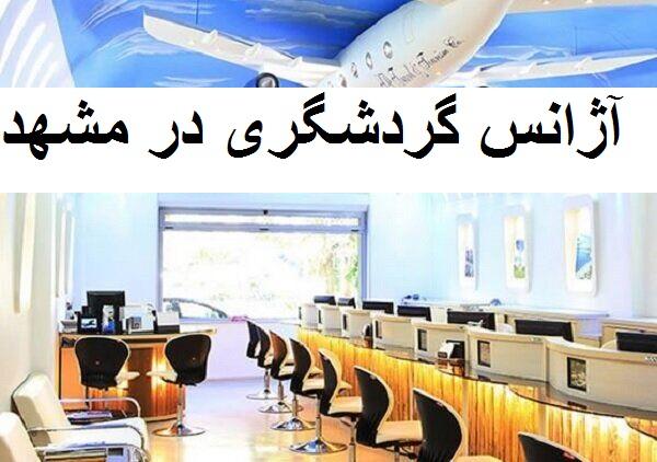 آژانس مسافرتی در مشهد