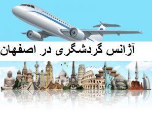 آژانس مسافرتی در اصفهان