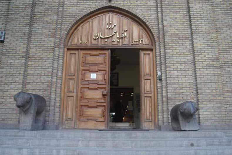 موزه اذربایجان تبریز